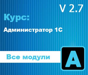 Курс: Администратор 1С v2.7 [Все модули]